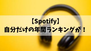 Spotify自分だけの年間ランキング