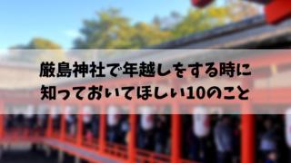 厳島神社で年越しをする時に知っておいてほしい10のこと