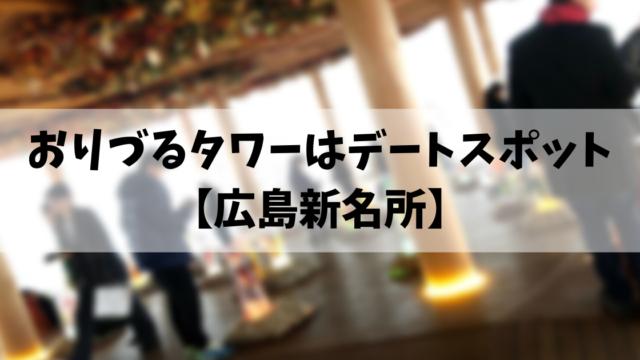 おりづるタワーはデートスポット【広島新名所】