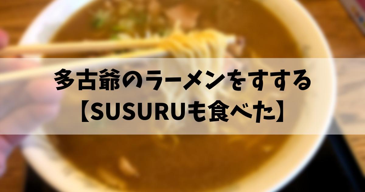 多古爺のラーメンをすする 【SUSURUも食べた】