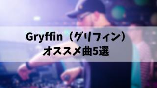 Griffin(グリフィン) オススメ曲5選
