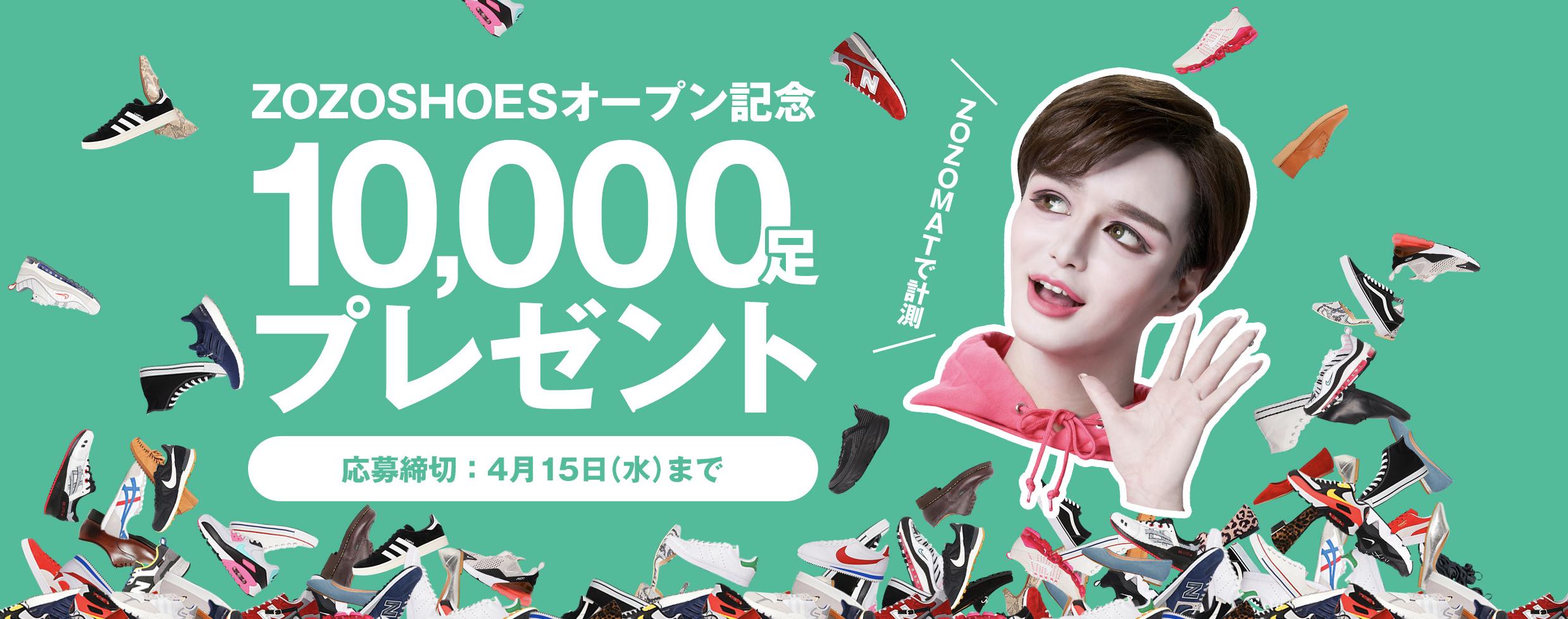 10000足キャンペーン