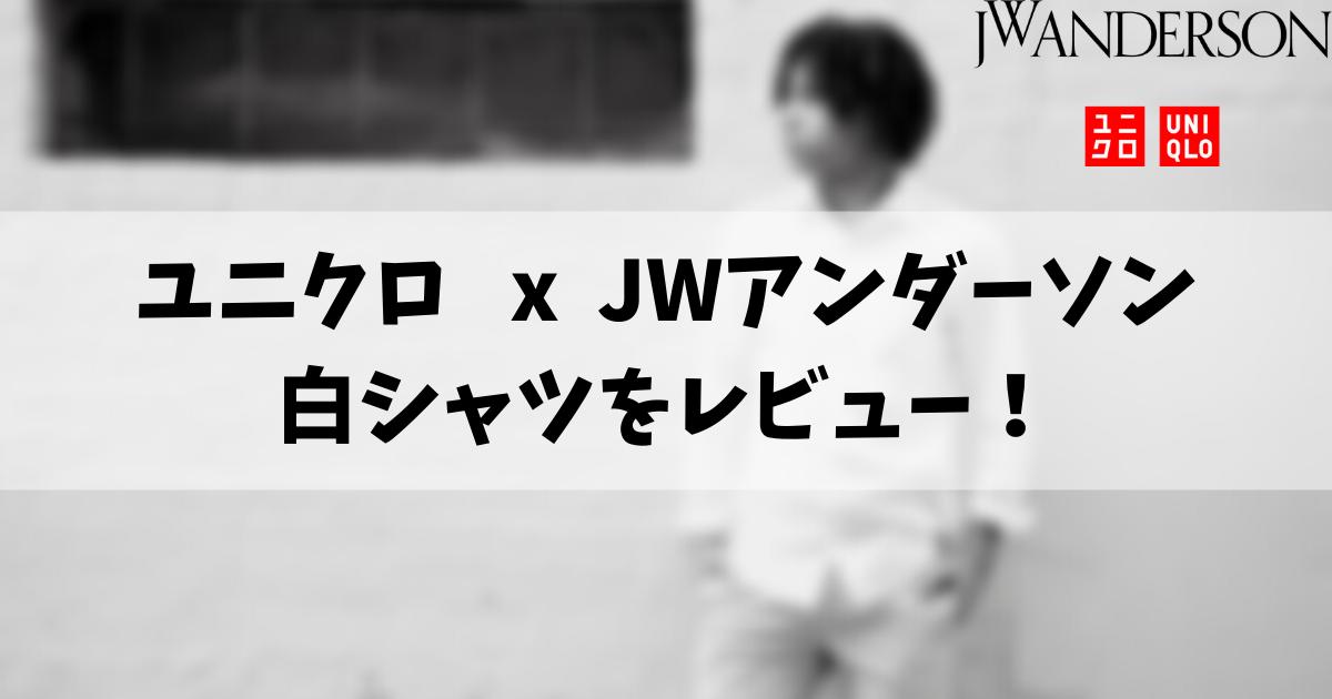 ユニクロ x JWアンダーソン 白シャツをレビュー!