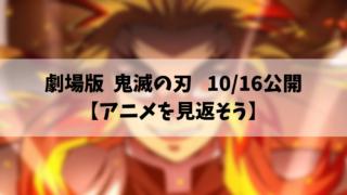 劇場版 鬼滅の刃 10_16公開 【アニメを見返そう】