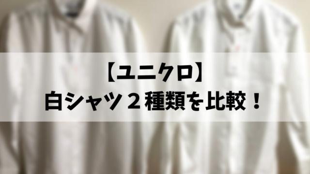 【ユニクロ】白シャツ2種類を比較!