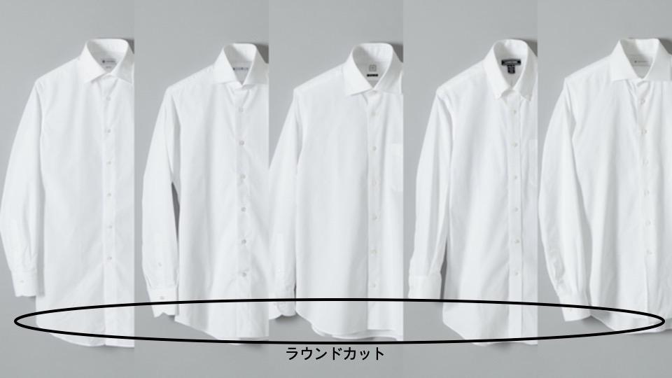 白シャツ ラウンドカット