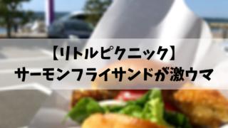 【リトルピクニック】 サーモンフライサンドが激ウマ