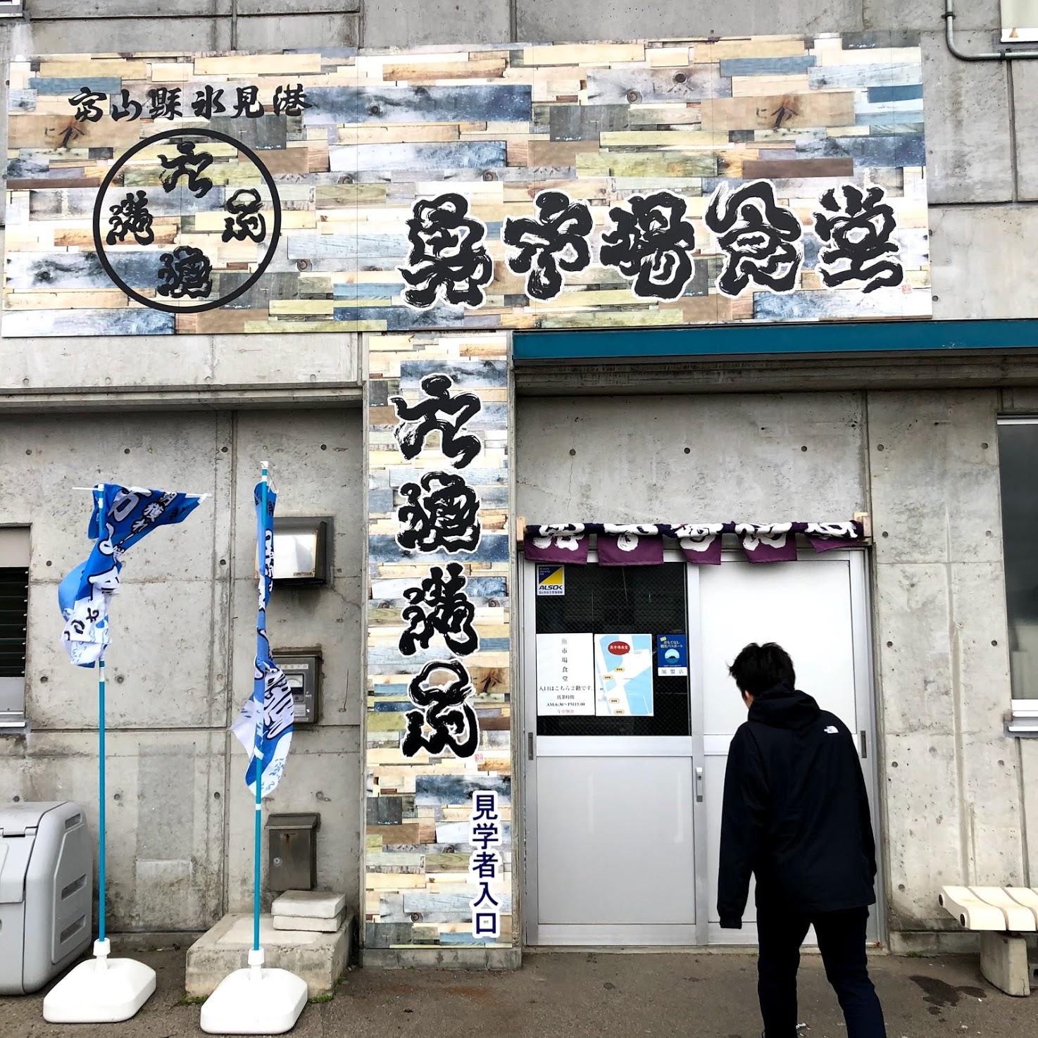 魚市場食堂 外観