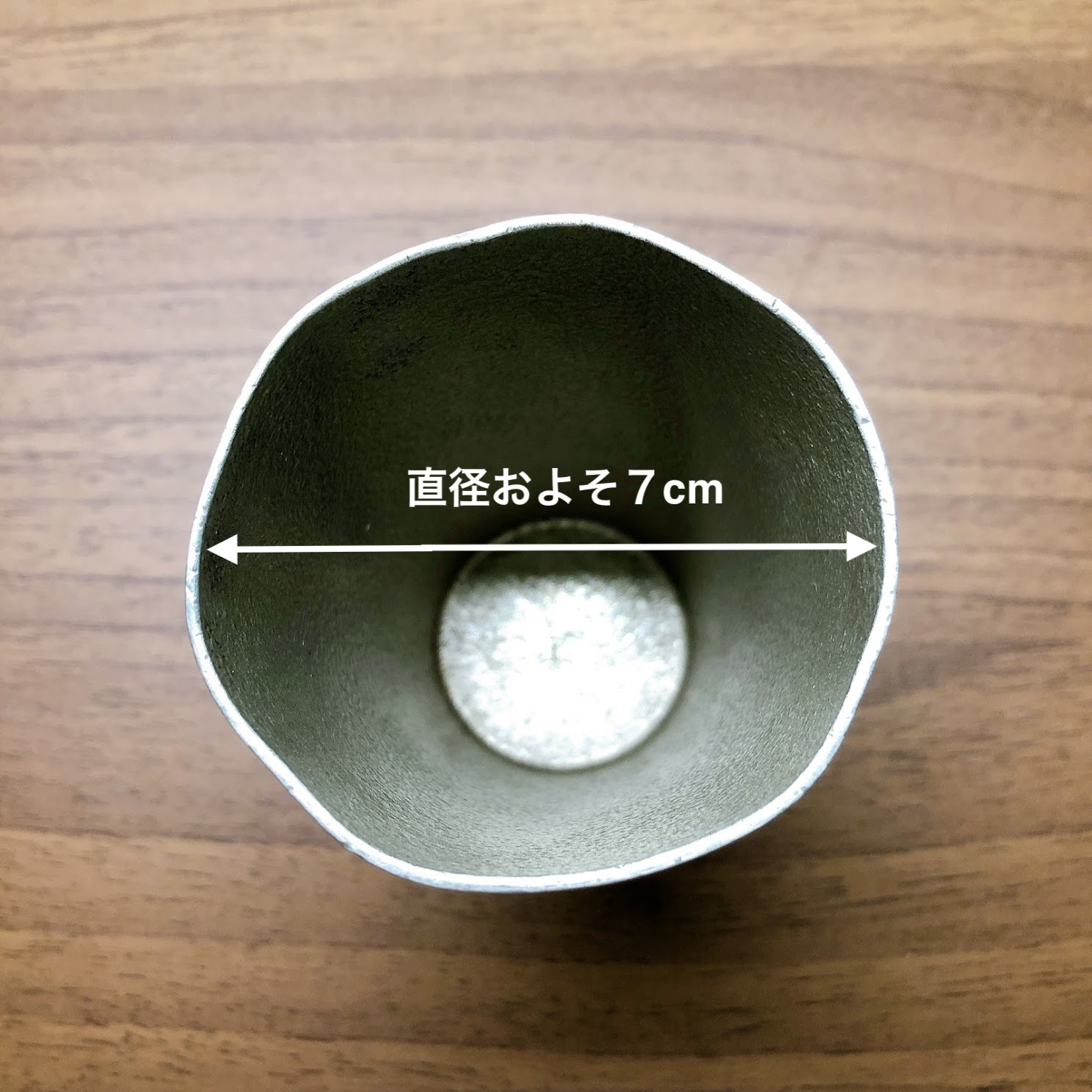 錫ビアカップL 直径