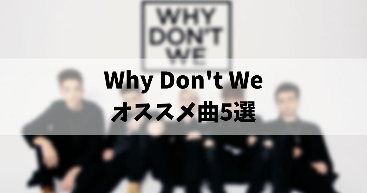 Why Don't We オススメ曲5選