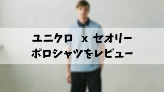 ユニクロ x セオリー ポロシャツをレビュー