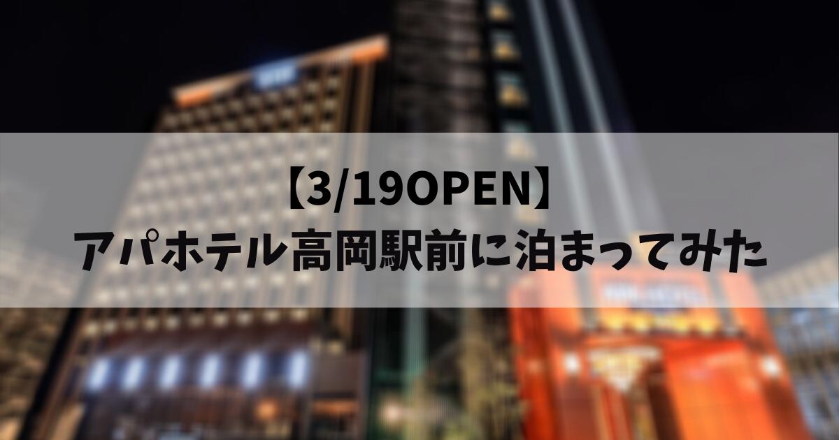 アパホテル高岡駅前に泊まってみた