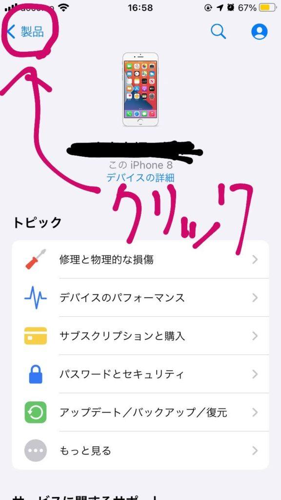 写真①:Appleサポートの使い方