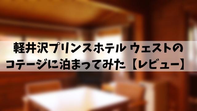 軽井沢プリンスホテル ウェストのコテージに泊まってみた【レビュー】