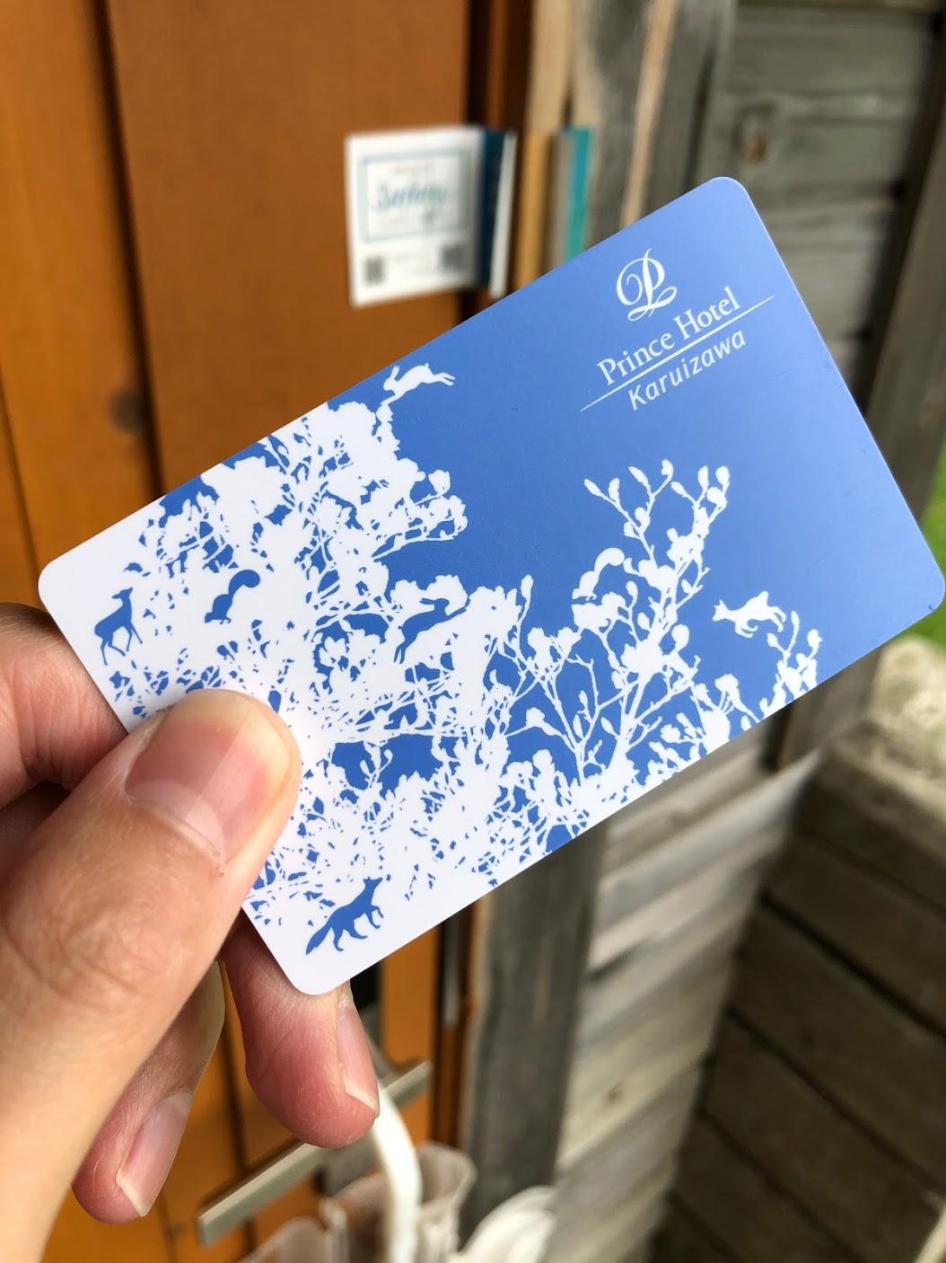 軽井沢プリンスホテル ウェスト コテージ カードキー