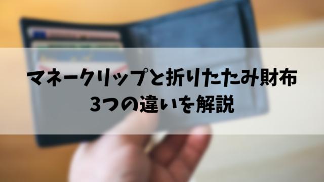 マネークリップと折りたたみ財布の3つの違い