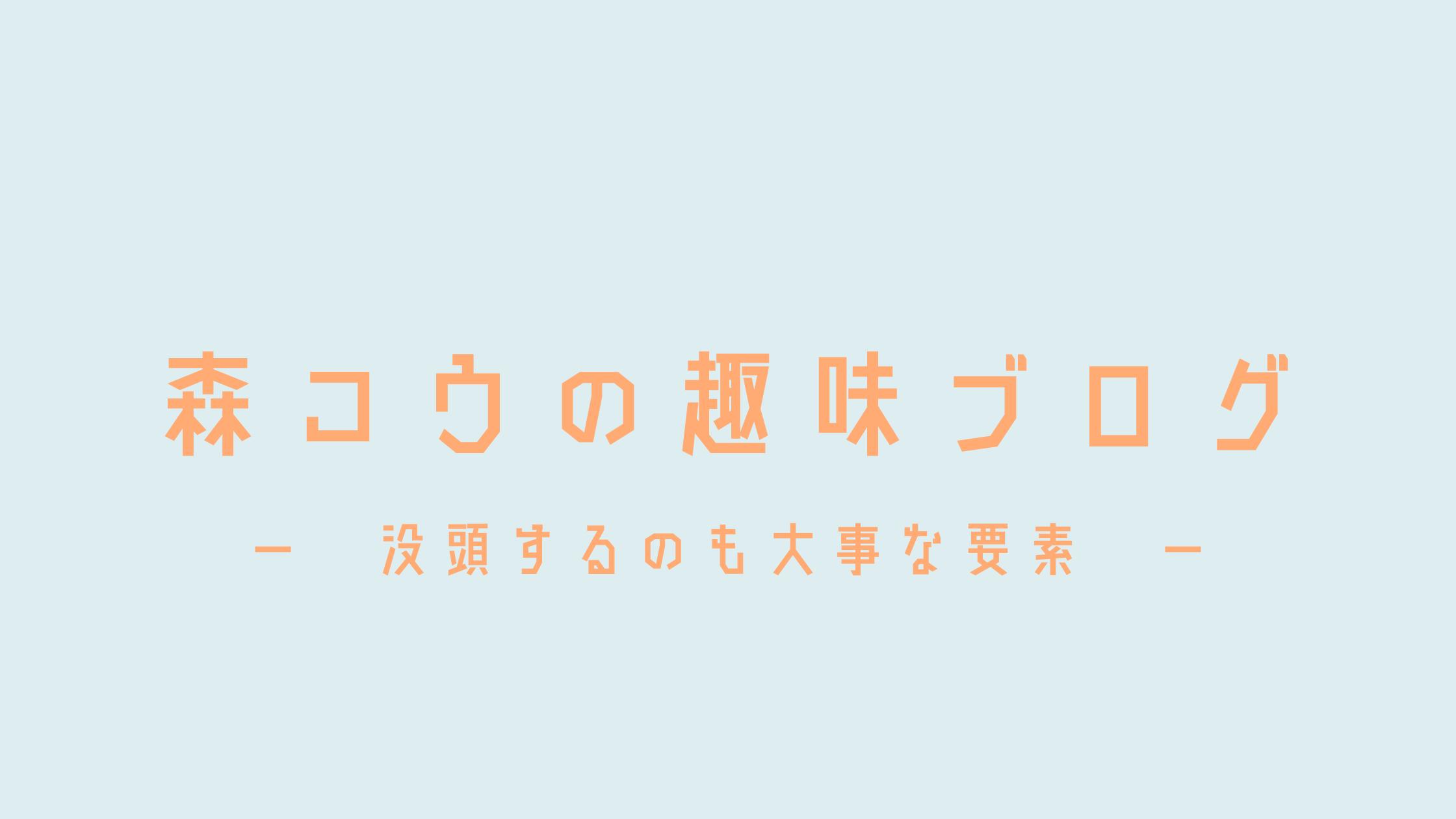 森コウの趣味ブログののロゴ画像